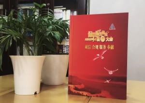 四川省第四届表彰大会卡书制作-成都精装卡书