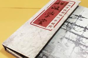 船政学堂纪录片精装卡书-成都卡书制作