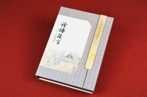 论语箴言精装书-卡书-精装书-成都精装书装订