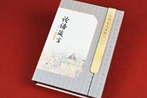 论语箴言精装书|卡书|精装书|成都精装书装订