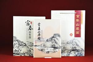 《富春山居图》书籍精美装订|成都精装书印刷装