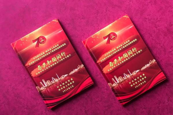 图书光盘礼品盒厂家订做-国庆70周年专题片视频光盘包装盒设计制作