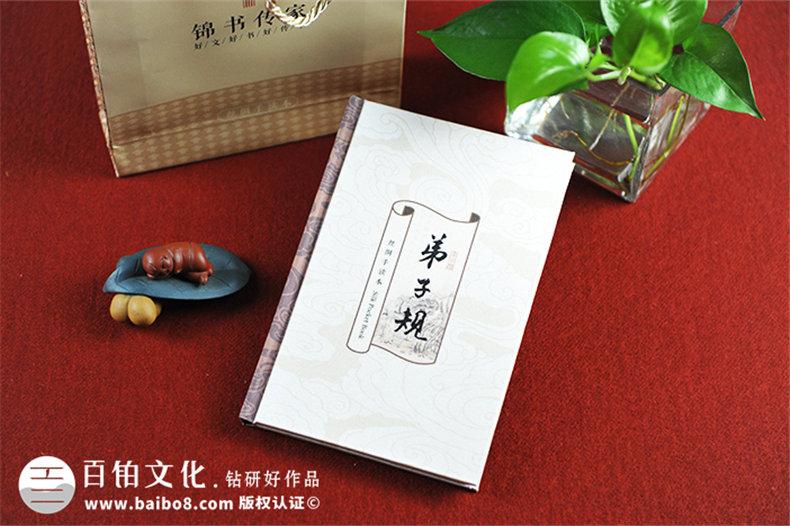 弟子规丝绸精装书-成都精装书卡书制作