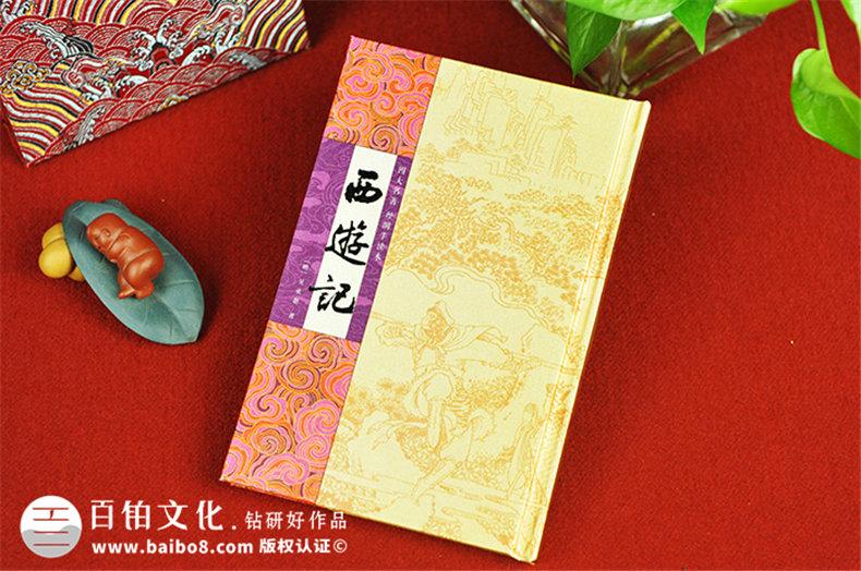 《西游记》邮票精装书卡书-成都包装书装订