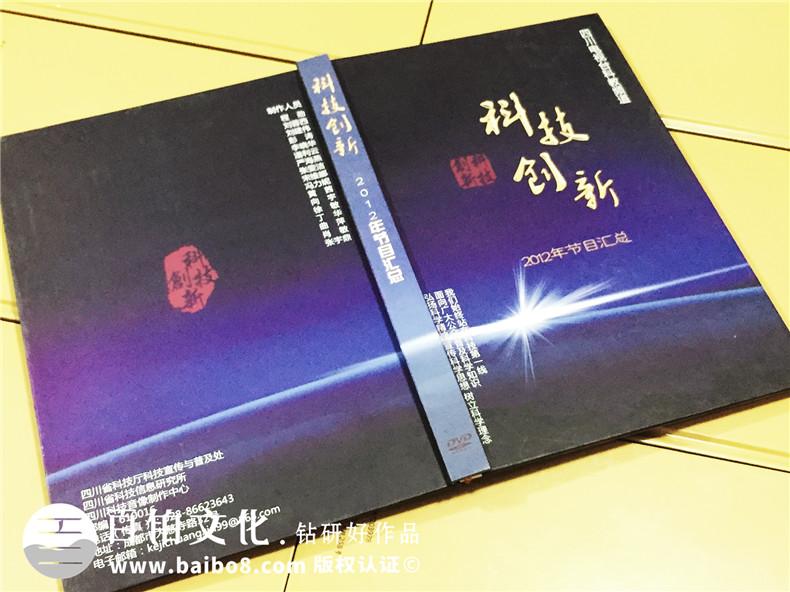 科技创新|DVD光盘包装盒制作|CD光盘卡书定做
