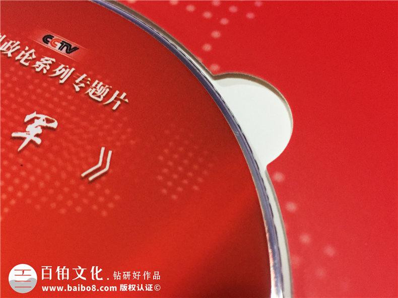 精装光盘包装盒定做-CD盒包装设计-活动视频光盘包装盒制作