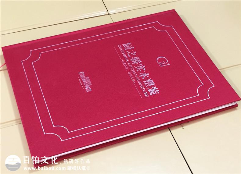 厨之骄实木整装产品精装书|成都精装书制作