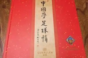 中国梦足球情纪念邮册-成都集邮册设计制作