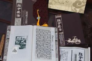 孙子兵法丝绸邮票珍藏邮册-成都集纪念邮册装订