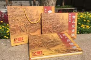 台儿庄古城胜迹复原纪念邮册-成都集邮册定制