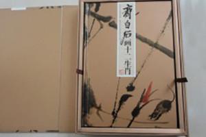 齐白石画十二生肖集邮册|成都文化集邮册制作