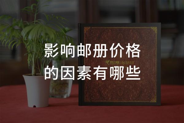 企业个性化纪念邮册价格-机关单位定做一套文化邮票卡书图册多少钱