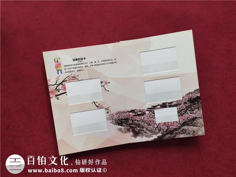 成都地铁车票定位集邮册-成都纪念邮册定制