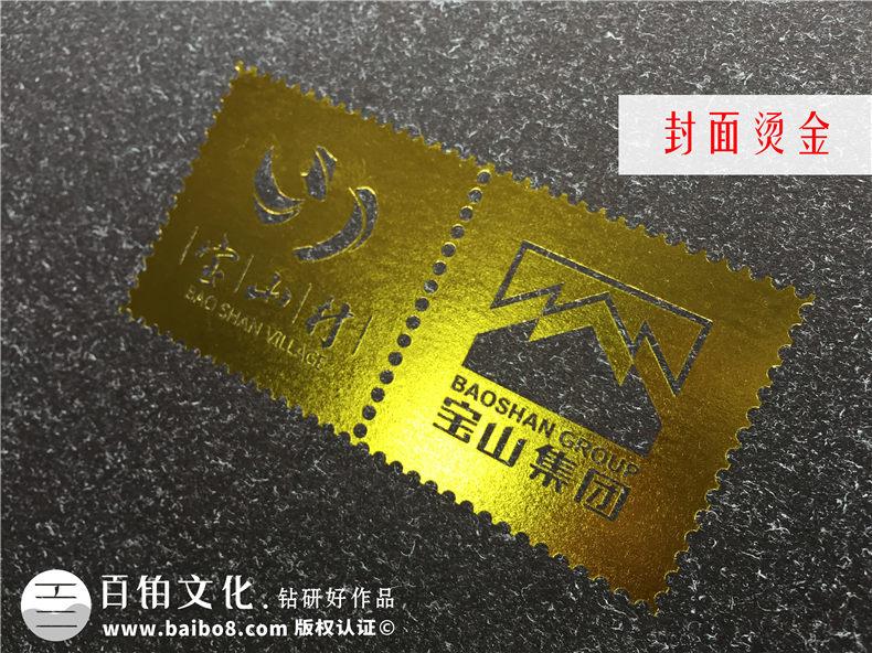 宝山集团全国村长论坛纪念邮册|成都集邮册定制