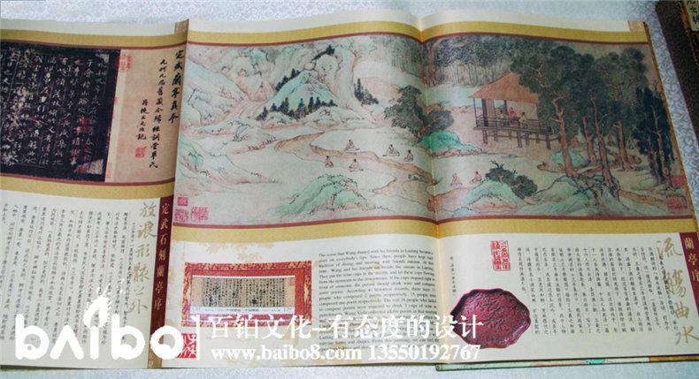 兰亭序东晋风纪念邮册-成都集邮册设计制作