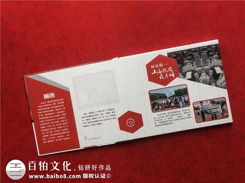 会议论坛活动纪念邮册-企业邮票画册定制厂家-公司大事记邮册设计