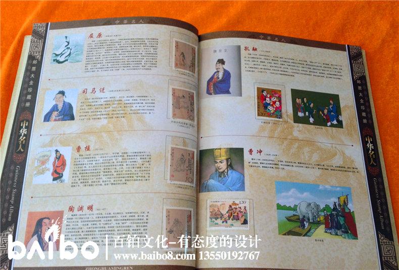 中华名人邮票大全集邮册-成都纪念邮册制作