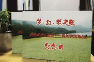 布拖高中七五级41周年同学聚会纪念相册制作