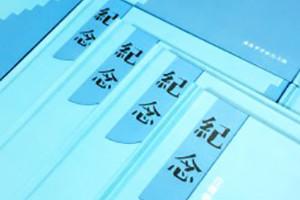成都清溪中学毕二十三周年同学聚会纪念册