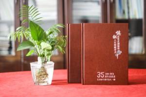 重庆江津师专35年同学会画册设计制作-优秀的皮面聚会纪念册案例!