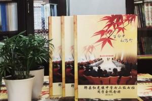 成都郫县红光镇中学四十五周年同学聚会纪念册