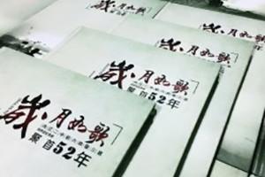 毕业五十周年同学聚会纪念相册制作,纯定制流程很简单哦!-内江中学