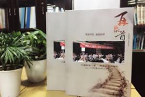 内江工业校机制二班毕业二十周年同学聚会纪念