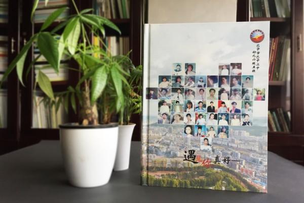 初中同学毕业二十周年聚会纪念册,这或许是最煽情的一次-巴中二中
