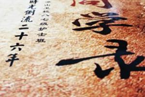 梁山卫校毕业二十六周年同学聚会纪念册-同学录