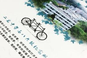 成都二龙中学毕业三十周年同学聚会纪念册