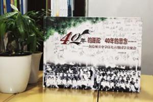 成都大邑城关中学毕业四十周年同学会纪念册