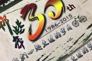 成都机电学院电862班毕业三十周年聚会纪念册
