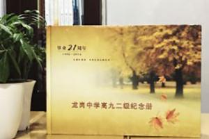 成都龙岗中学毕业21周年同学聚会纪念册-同学录