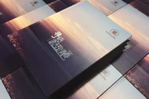 毕业20年同学师生聚会画册影集制作-同学会留念册-四川省商务学校