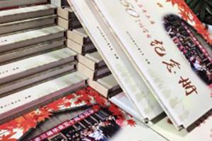 西昌老三届知青插队毕业50周年同学聚会纪念册