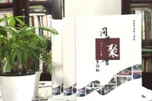 重庆电力技工学校校友聚会纪念相册-同学录定制