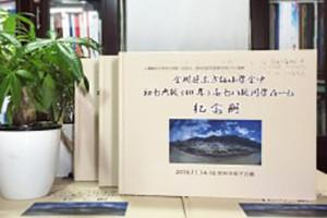 金川县东方红小学同学毕业40周年聚会纪念册制作