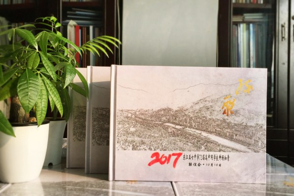 30周年同学聚会纪念册案例展示及卷首语前言文字分享-自贡富顺三中