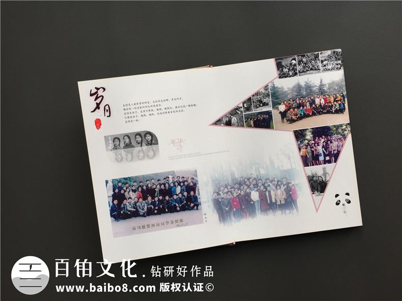四十周年同学聚会纪念册定制-同学会制作相册主题-成都建工子弟校