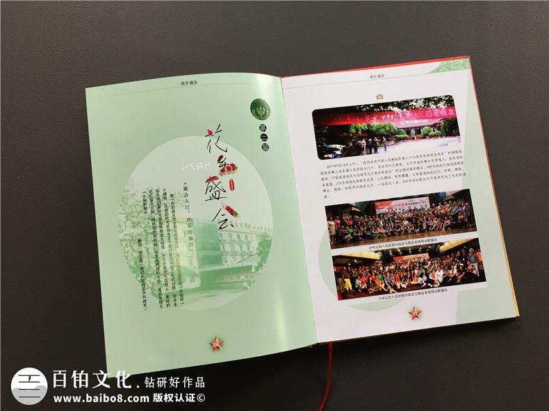 战友聚会纪念册-设计30周年战友聚会纪念册的感言第3张-宣传画册,纪念册设计制作-价格费用,文案模板,印刷装订,尺寸大小
