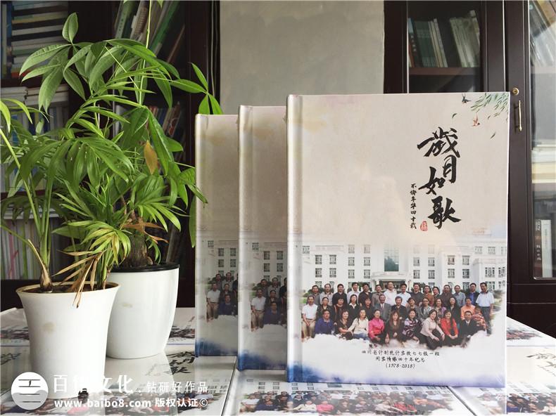 【四十年同学聚会相册】 怎样制作40年聚会纪念册