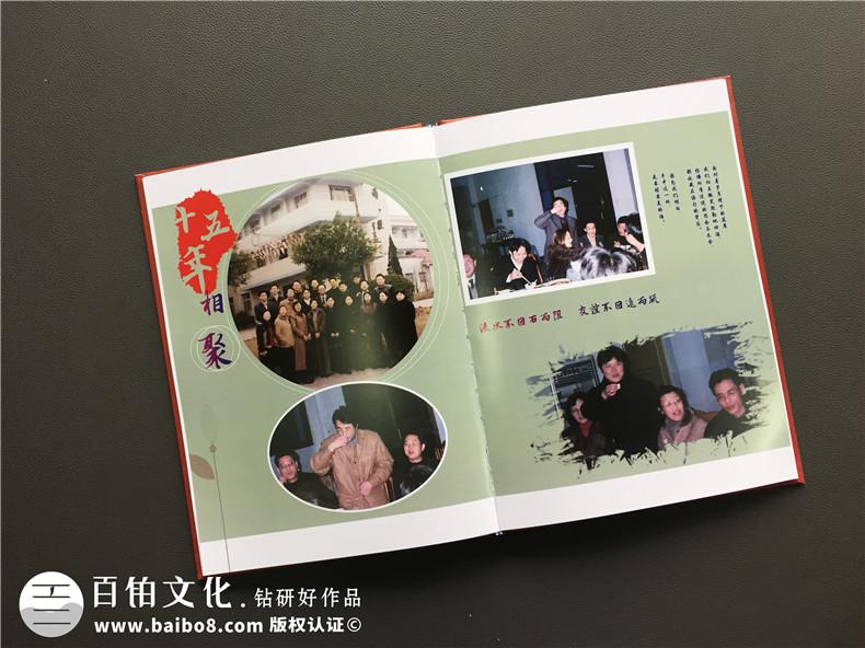 【同学聚会珍藏册】从同学会纪念册版式设计分析相册怎样制作