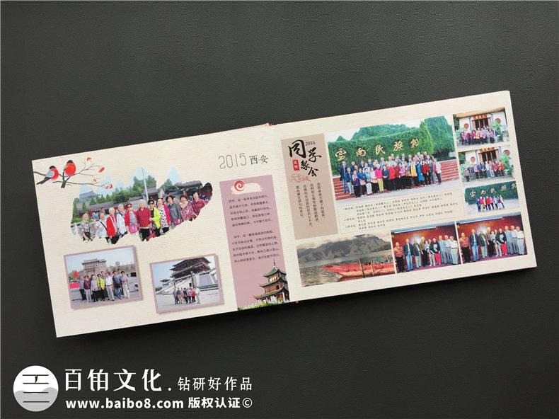 【聚会相册怎么制作】50周年同学聚会收藏册的做法是怎样的