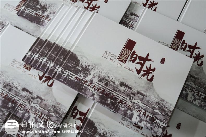 30周年40周年同学聚会纪念册制作 留存同学友谊制作一本聚会纪念册