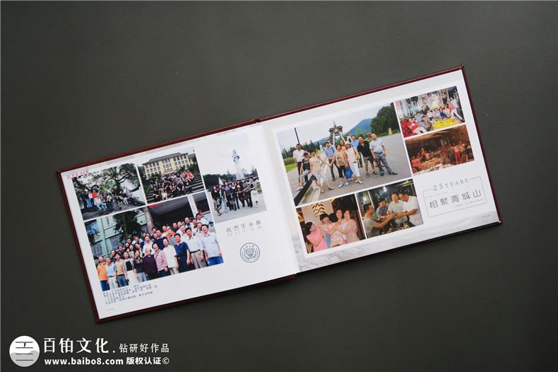 三十载同窗再相聚制作一本同学聚会纪念册-带给你一生的美好第2张-宣传画册,纪念册设计制作-价格费用,文案模板,印刷装订,尺寸大小