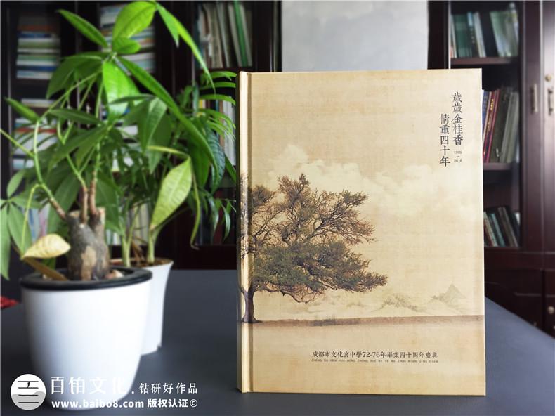 文化宫中学四十周年聚会纪念册|成都同学聚会纪念册