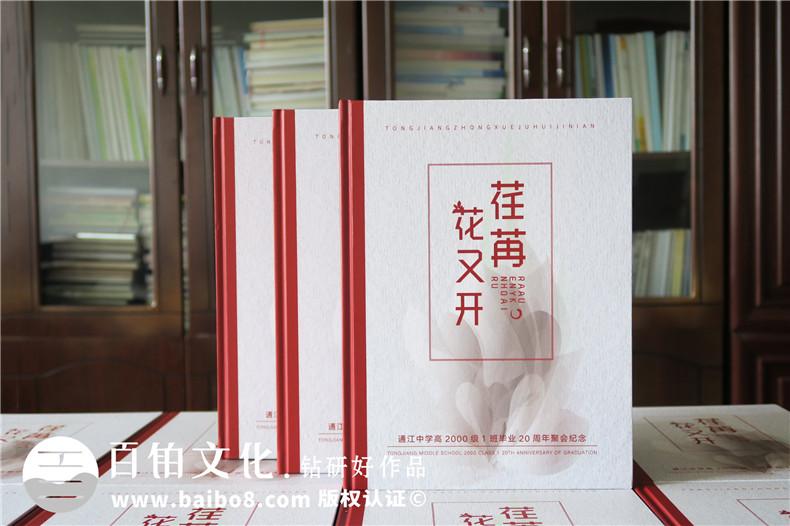 同学聚会纪念册制作-纪念册设计公司为您总结纪念册制作方法第1张-宣传画册,纪念册设计制作-价格费用,文案模板,印刷装订,尺寸大小