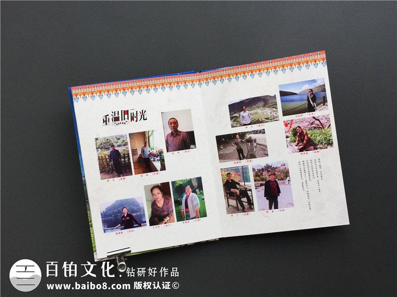 哪里制作同学集会纪念画册-初中学生时代毕业三十年聚会纪念册制作