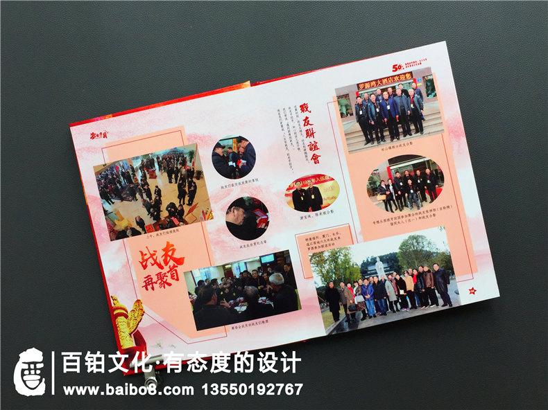 战友聚会纪念册制作方法 记载珍贵军旅生涯,定格战友美好往事!