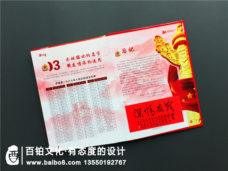 战友聚会纪念册设计-战友聚会纪念册的素材以图片为主第3张-宣传画册,纪念册设计制作-价格费用,文案模板,印刷装订,尺寸大小